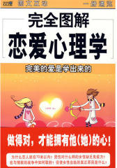 完全图解恋爱心理学:完美的爱是学出来的(试读本)