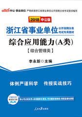 中公2018浙江省事业单位分类考试专用教材综合应用能力A类