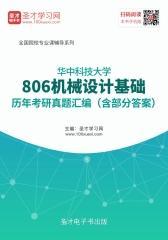 华中科技大学806机械设计基础历年考研真题汇编(含部分答案)