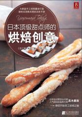 日本  甜点师的烘焙创意(试读本)(仅适用PC阅读)