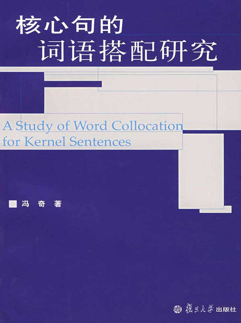 核心句的词语搭配研究(仅适用PC阅读)