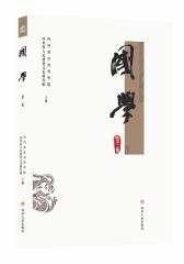 国学(第二集)(试读本)