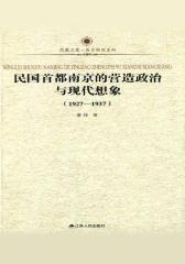 民国首都南京的营造政治与现代想象:1927-1937