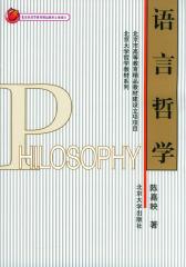 语言哲学(仅适用PC阅读)