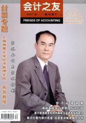 会计之友 旬刊 2011年30期(电子杂志)(仅适用PC阅读)