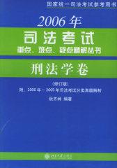 2006年司法考试重点、难点、疑点精解丛书·刑法学卷(修订版)