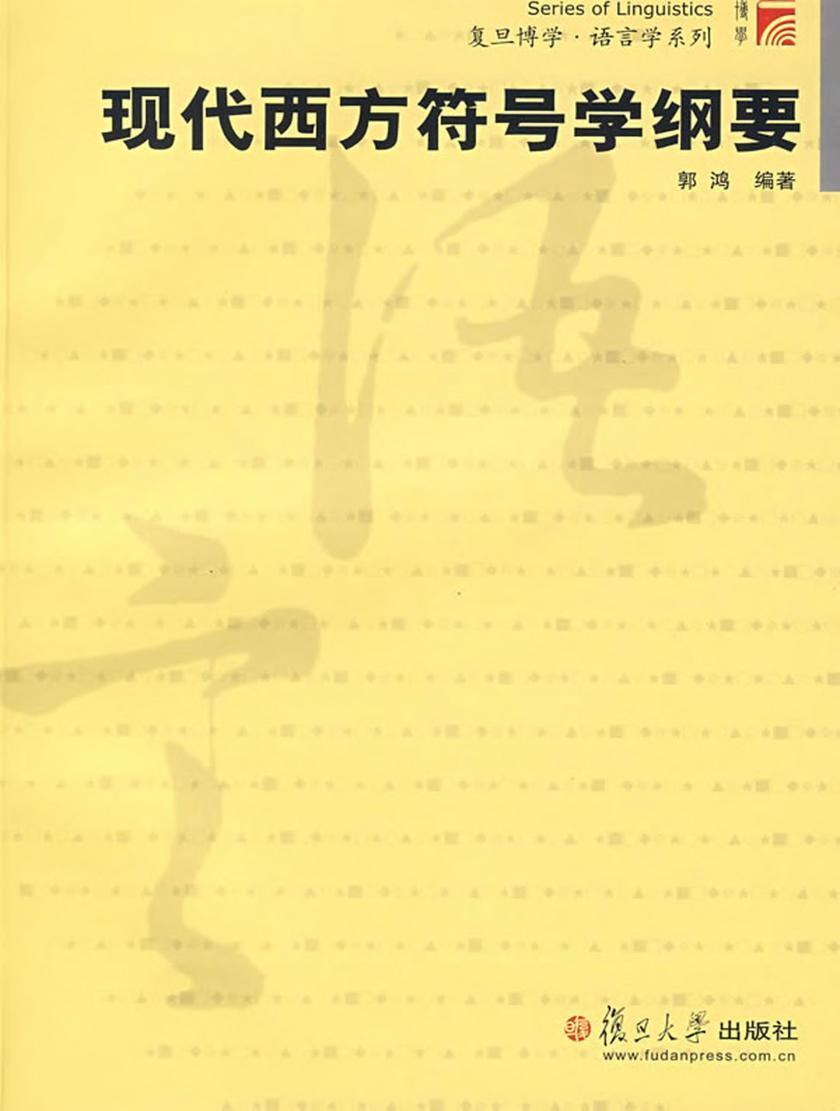 现代西方符号学纲要