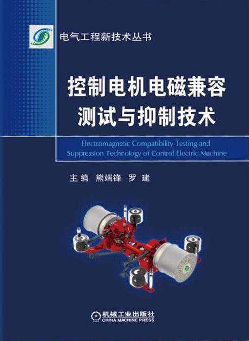 控制电机电磁兼容测试与抑制技术