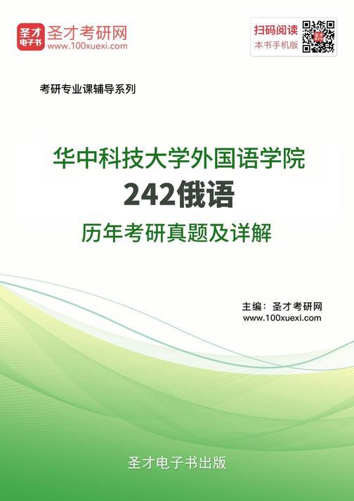 华中科技大学外国语学院242俄语历年考研真题及详解