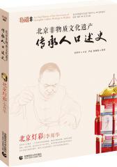 北京非物质文化遗产传承人口述史--北京灯彩·李邦华(试读本)