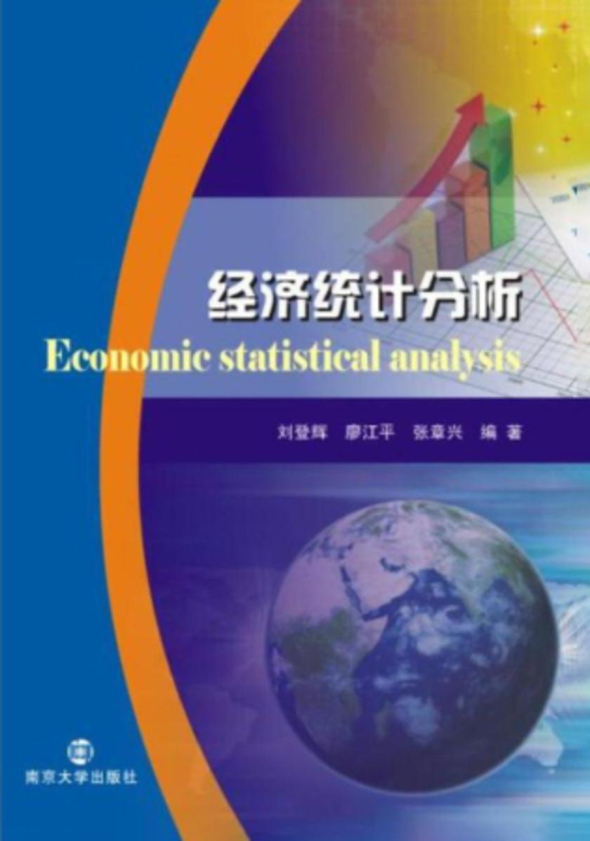 经济统计分析