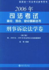 2006年司法考试重点、难点、疑点精解丛书·刑事诉讼法学卷(修订版)