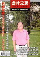 会计之友 旬刊 2011年28期(电子杂志)(仅适用PC阅读)