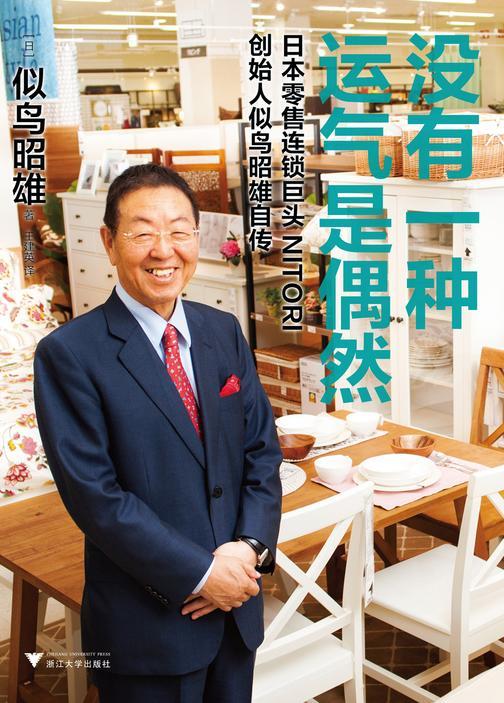 没有一种运气是偶然:日本零售连锁巨头NITORI创始人似鸟昭雄自传