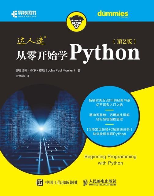 从零开始学Python(第2版)