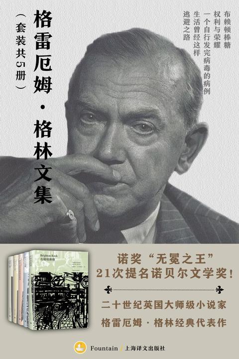 格雷厄姆·格林文集(套装共5册)