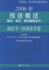 2006年司法考试重点、难点、疑点精解丛书·商法学·经济法学卷(修订版)