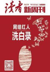 读者新周刊(第38期)【精装本】(电子杂志)