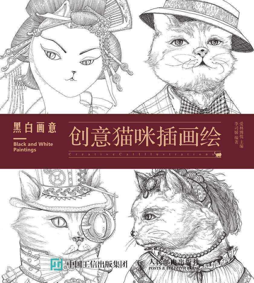黑白画意 创意猫咪插画绘