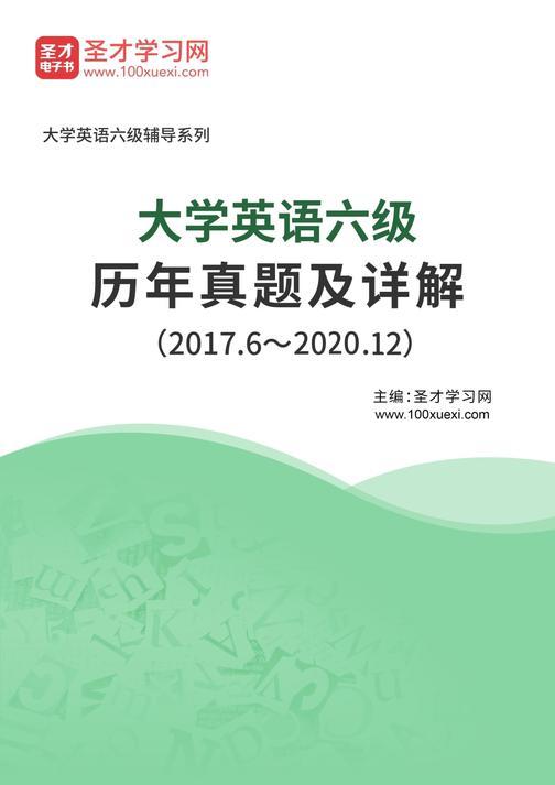 大学英语六级历年真题及详解(2017.6~2020.12)