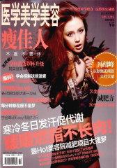 医学美学美容·瘦佳人 月刊 2011年11期(电子杂志)(仅适用PC阅读)