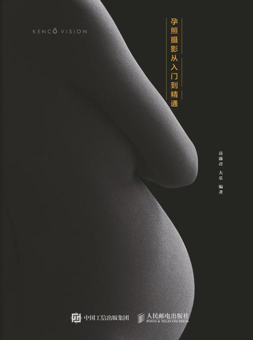 孕·迹——孕照摄影从入门到精通