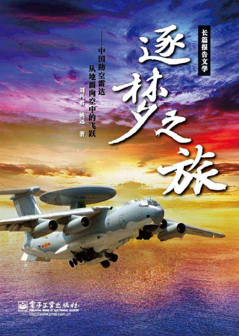 逐梦之旅——中国防空雷达从地面向空中的飞跃