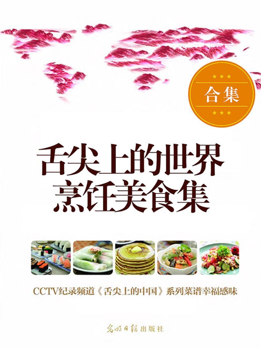 舌尖上的世界:烹饪美食集(全3册)