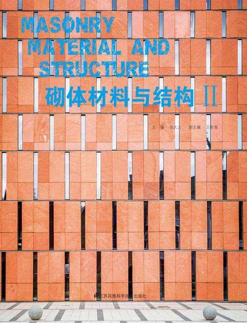 砌体材料与结构Ⅱ