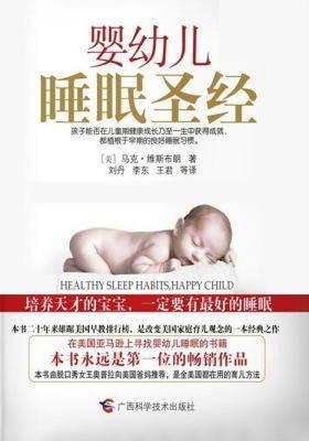 婴幼儿睡眠圣经(培养天才的宝宝,一定要有好睡眠)