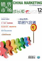 销售与市场·成长版 月刊 2011年12期(电子杂志)(仅适用PC阅读)