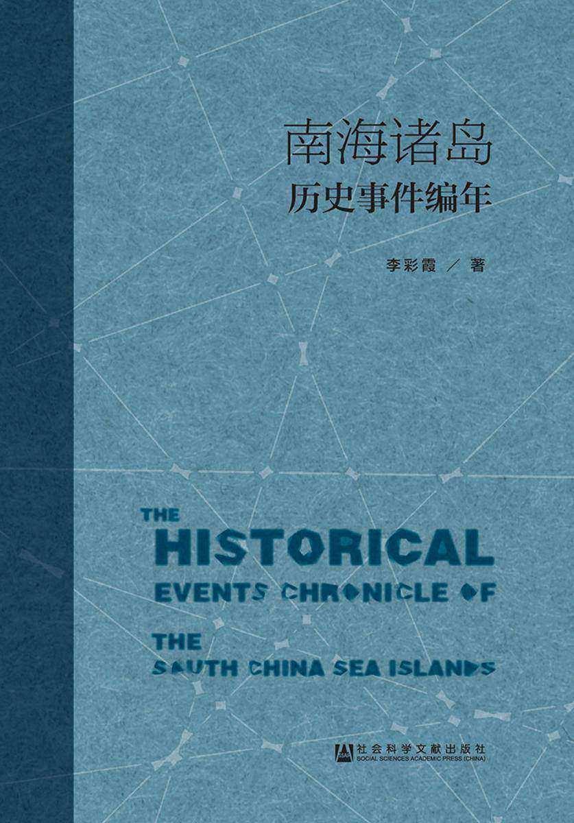 南海诸岛历史事件编年