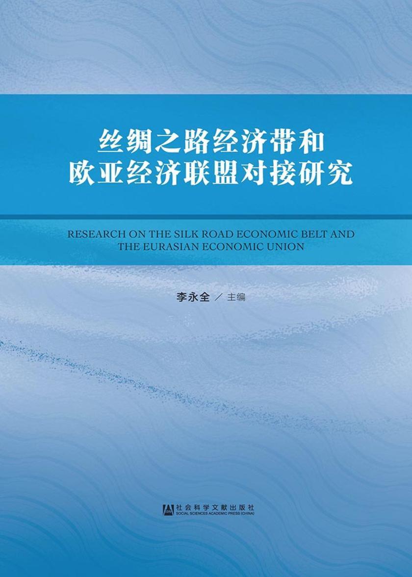 丝绸之路经济带和欧亚经济联盟对接研究