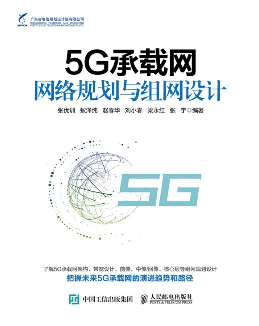 5G承载网网络规划与组网设计