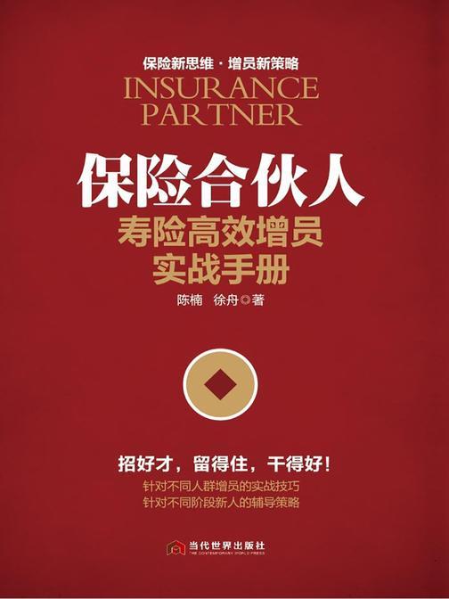 保险合伙人:寿险高效增员实战手册