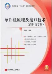 单片机原理及接口技术(高职高专版)(试读本)
