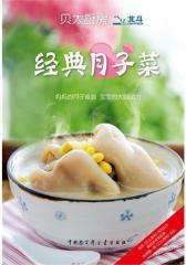 贝太厨房·经典月子菜(试读本)