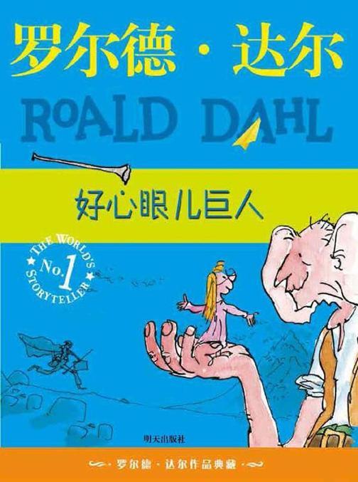 罗尔德·达尔作品典藏:好心眼儿巨人