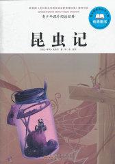 青少年课外阅读经典 昆虫记(试读本)