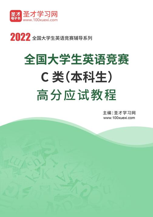 2022年全国大学生英语竞赛C类(本科生)高分应试教程