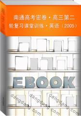 南通高考密卷·高三第二轮复习课堂训练·英语(2005)(仅适用PC阅读)