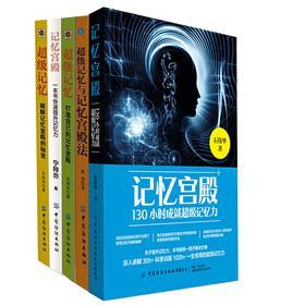 提升记忆力的5本必读书