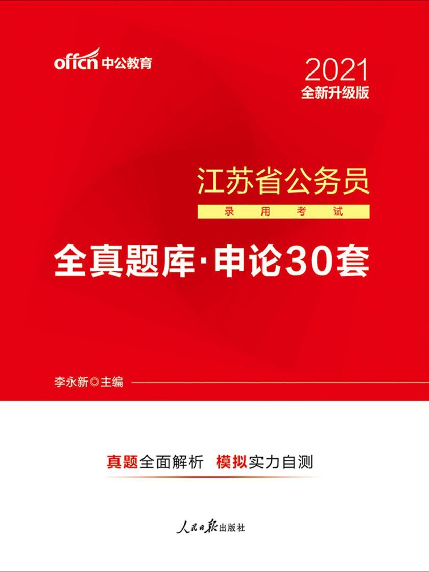 中公2021江苏省公务员录用考试全真题库申论30套(全新升级)