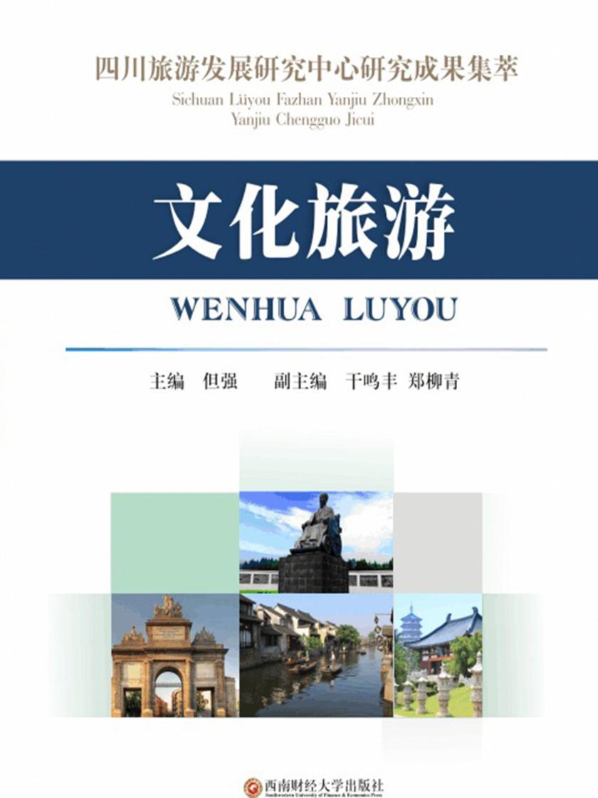 四川旅游发展研究中心研究成果集萃——文化旅游