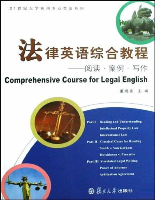 法律英语综合教程——阅读·案例·写作