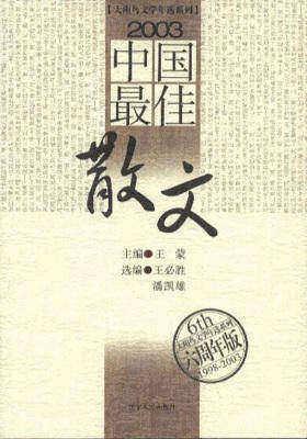 2003中国最佳散文