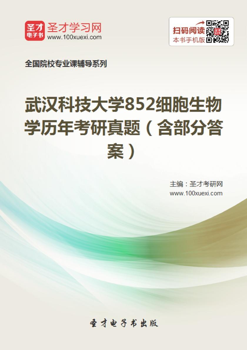 武汉科技大学852细胞生物学历年考研真题(含部分答案)