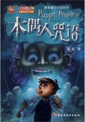 木偶人咒语-萧袤魔幻小说系列(试读本)