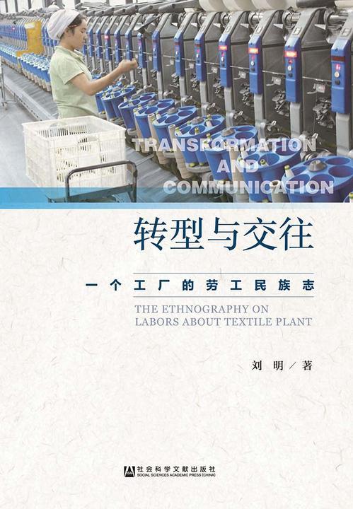 转型与交往:一个工厂的劳工民族志