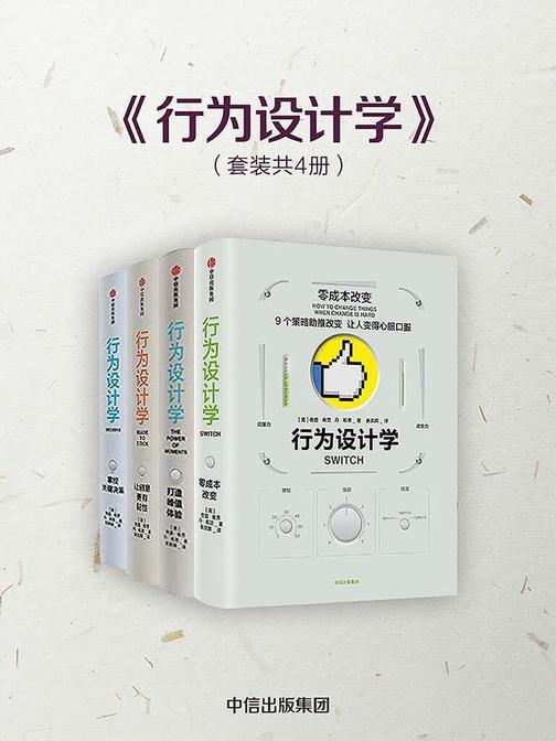 行为设计学(套装4册)